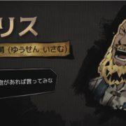 『MISTOVER』のキャラクター紹介映像「ボリス」編が公開!