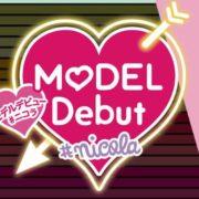 Switch用ソフト『MODEL Debut #nicola/モデル デビュー ニコラ』が2019年11月1日に発売決定!Switchでは初となるファッションゲーム