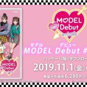 Switch用ソフト『MODEL Debut #nicola/モデル デビュー ニコラ』のティザーPVが公開!公式サイトや公式Twitterも開設