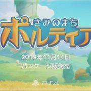 PS4パッケージ版『きみのまち ポルティア』のパッケージ版トレーラーが公開!