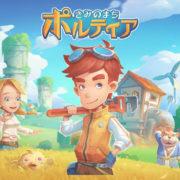 PS4パッケージ版『きみのまち ポルティア』のウェブページが公開!