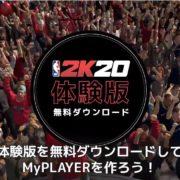 Nintendo Switch版『NBA 2K20』の体験版が配信開始!