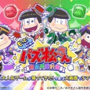 Switch版『もっと!にゅ~パズ松さん~新品卒業計画~』のパッチ:Ver.1.0.4が2020年12月24日から配信開始!