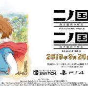 PS4&Switch&PC版『二ノ国 白き聖灰の女王』の劇場CM「映画につながる物語」篇とPV「二ノ国の世界」篇が公開!