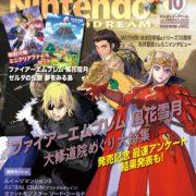 8月21日発売の「Nintendo DREAM 2019年10月号」に『MOTHER シリーズ30周年記念特集記事』が掲載!