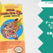 『ゲーム&ウオッチ版 スーパーマリオブラザーズ3』のプレイ動画が公開!
