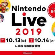 「Nintendo Live 2019」が2019年10月13日(日)~14日(月・祝)の期間に開催決定!