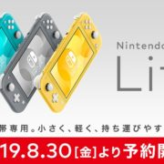 「Nintendo Switch Lite」についてオトメイトの公式Twitterアカウントも反応!