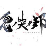 PS4&Switch&PC用ソフト『鬼ノ哭ク邦』のローンチ・トレーラーが公開!