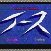 【更新】『PCエンジン mini』の収録タイトル紹介映像No.3「イースI・II」編が公開!