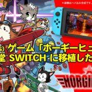 『ホーギーヒュー』をNintendo Switchに移植するためのクラウドファンディングが8月21日から開始されることが発表に!