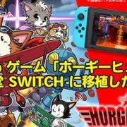 『ホーギーヒュー』をNintendo Switchに移植するためのクラウドファンディングが8月21日から開始!