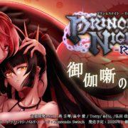 プリナイのSwitch版タイトルが『PRINCESS NIGHT-ReBirth-(プリンセスナイト リバース)』に決定!