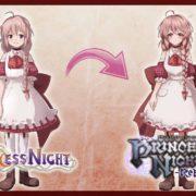 Switch版『PRINCESS NIGHT-ReBirth-(プリンセスナイト リバース)』の立ち絵が公開!