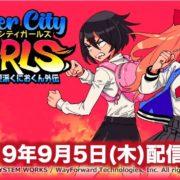 『熱血硬派くにおくん外伝 River City Girls』の真空管ドールズChannelによるプレイ動画が公開!