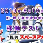 『ROBOTICS;NOTES』の「2019年8月10日(土)  ガンつく1 稼働テスト」動画が公開!
