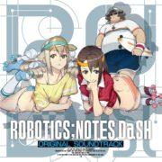 『ROBOTICS;NOTES DaSH オリジナル・サウンドトラック』の96kHz/24bitのハイレゾバージョンが8月7日より配信開始!