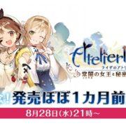 『ライザのアトリエ』完成記念!発売ほぼ1カ月前生放送が2019年8月28日 21時~に放送決定!
