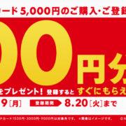 2019月8月5日~8月19日まで「セブンイレブン」でニンテンドープリペイドカードを購入して登録することで、もれなく購入金額の最大10%分のプリペイド番号がもらえるキャンペーンがスタート!