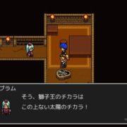 ケムコの短編RPG『獅子王の伝説』の開発者インタビューがファミ通.com公開!