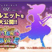 Switch用ソフト『シスターズロワイヤル』のDLC新キャラクター「OZ」のシルエットが公開!