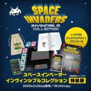 『スペースインベーダー インヴィンシブルコレクション特装版』のe-STORE特設ページが公開!