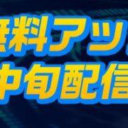 Switch用ソフト『スーパードラゴンボール ヒーローズ ワールドミッション』で第3弾 無料アップデートが2019年9月中旬に配信決定!