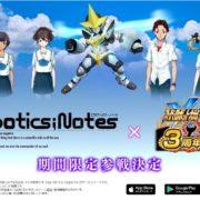 スマホアプリ『スーパーロボット大戦X-Ω(クロスオメガ)』に期間限定で「ROBOTICS;NOTES」が参戦決定!