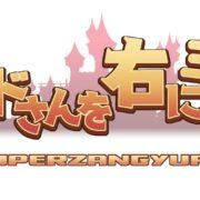 『メイドさんを右に ミ☆』がPS4&PS Vita&Switch向けとして2020年に発売決定!PlatineDispositifの新作デスマチックアクションゲーム