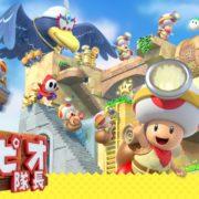 Switch版『進め!キノピオ』がまるっとすべて遊べる「いっせいトライアル」が8月5日からスタート!