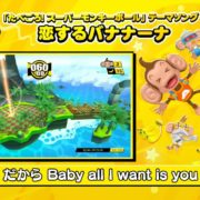 PS4&Switch用ソフト『たべごろ!スーパーモンキーボール』のテーマソング「バナナフリッターズ – 恋するバナナーナ」の視聴動画が公開!