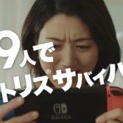 Switch用ソフト『TETRIS 99』のテレビCMが公開!