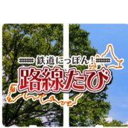 『鉄道にっぽん!路線たび』のNintendo Switch向けティザーサイトが公開!