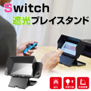 サンコーレアモノショップから『NintendoSwitch専用 遮光プレイスタンド』が2019年8月28日に発売決定!