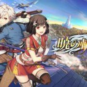 Switch版『英雄伝説 暁の軌跡モバイル』の配信日が2019年8月27日に決定!