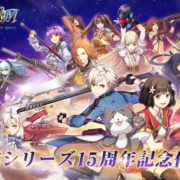 Switch版『英雄伝説 暁の軌跡モバイル』が2019年8月27日から配信開始!