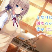 Switch版『となりに彼女のいる幸せ ~Two Farce~』と『ボクと彼女の研修日誌』が2019年8月29日に配信決定!