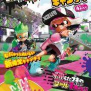 【更新】トップ製菓から『スプラトゥーン2 ペーストキャンディ』が2019年9月9日に発売決定!