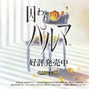 Switch版『囚われのパルマ』のローンチトレーラーが公開!