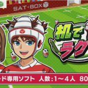 Switch版『机でラグビー』が2019年9月5日に発売決定!SAT-BOXの机シリーズ