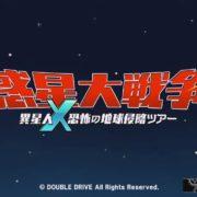 Switch用ソフト『惑星大戦争~異星人X・恐怖の地球侵略ツアー』のプロモーション映像が公開!