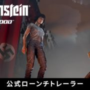 『Wolfenstein: Youngblood』の公式ローンチトレーラーが公開!