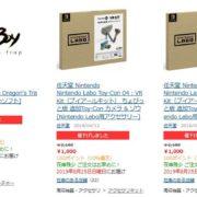 ヨドバシ.comでSwitchパッケージ版『Wonder Boy: The Dragon's Trap』が1,000円(税込)で販売中!Laboのちょびっと版もセール中