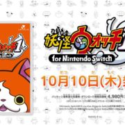 Switch版『妖怪ウォッチ1 for Nintendo Switch』の第一弾 PVが公開!