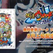 Switch用ソフト『妖怪ウォッチ4 ぼくらは同じ空を見上げている』のアップデートPV「妖怪大相撲開幕」篇が公開!