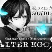 Switch版『ALTER EGO S』が2020年春に配信決定!自分探しアドベンチャーゲーム