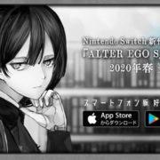 Switch版『ALTER EGO S』の開発中動画が公開!