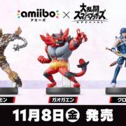 『大乱闘スマッシュブラザーズ』シリーズより新amiibo「シモン/ガオガエン/クロム」の発売日が2019年11月8日に決定!