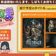 『MISTOVER』特集の「あーくなま定期便 2019年9月号」が公開!