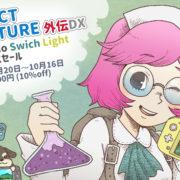 Switch版『Artifact Adventure 外伝 DX』のNintendo Switch Lite発売記念セールが9月20日より開始!10月16日まで10%オフの900円に